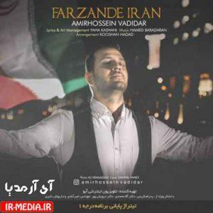 دانلود آهنگ امیرحسین وادیدار به نام فرزند ایران