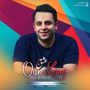 دانلود آهنگ علی بابایی به نام عشق ما