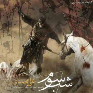 دانلود آهنگ علی محمدی به نام شب سوم