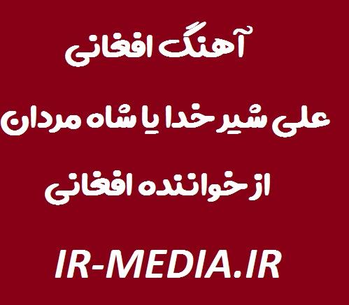 اهنگ علی شیر خدا یا شاه مردان از خواننده افغانی