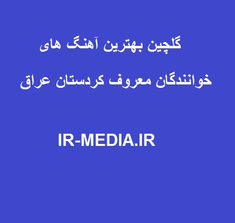 دانلود آهنگ کردی خوانندگان کردستان عراق