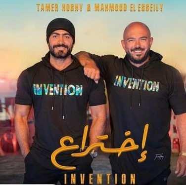 دانلود آهنگ عربی اختراع از تامر حسنی و محمود العسیلی