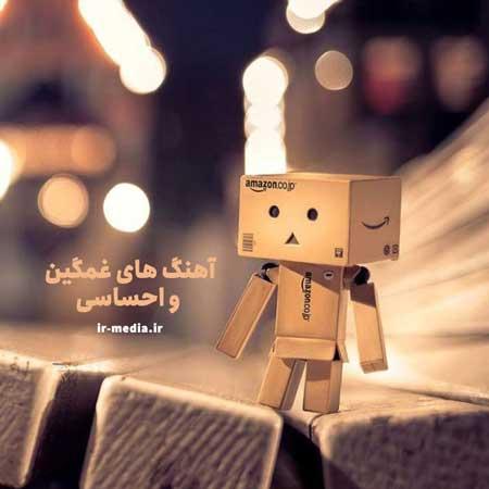 دانلود آهنگ های غمگین فارسی گریه آور