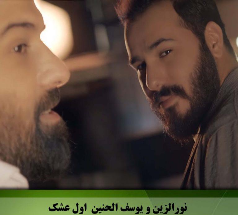دانلود آهنگ عربی اول عشک ازنور الزین و یوسف الحنین