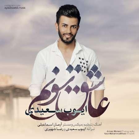 دانلود آهنگ لری عاشق تونم از ایوب سعیدی