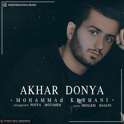 دانلود آهنگ کردی آخر دنیا از محمد کیهانی