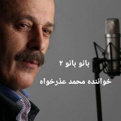 دانلود آهنگ بانو ۲ از محمد عذرخواه
