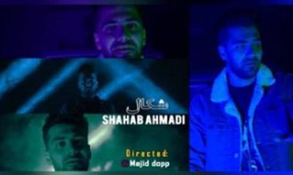 دانلودآهنگ لری شکال از شهاب احمدی