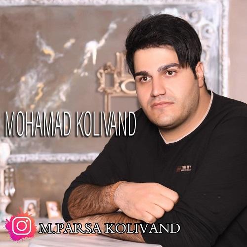 دانلود آهنگ کردی بی معرفت از محمد کولیوند