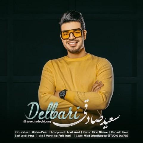 آهنگ دلبری از سعید صادقی