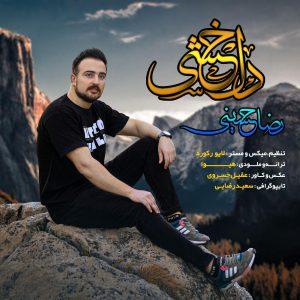 دانلود آهنگ لری دلخشی از رضا حسینی