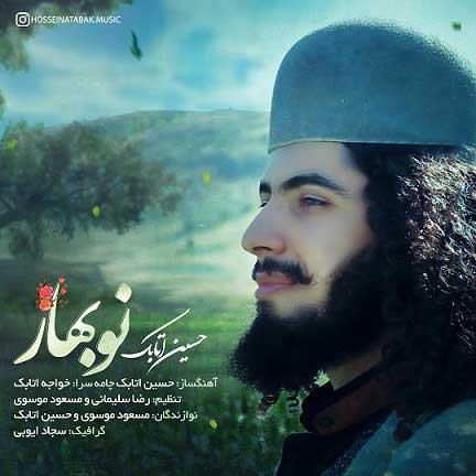 دانلود آهنگ لری نوبهار با صدای حسین اتابک