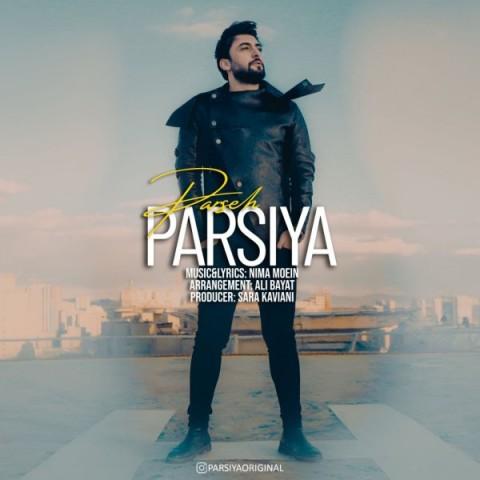 آهنگ جدید پارسیا به نام پرسه