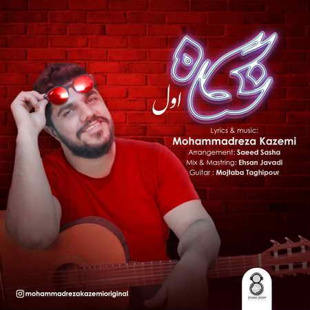 دانلود آهنگ محمدرضا کاظمی نگاه اول